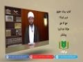 کتاب رسالہ حقوق [14] | حج کا حق | Urdu