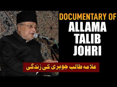 Documentary of Allama Talib Johri Sahab   Allama Talib Johri Ki Zindagi   Urdu