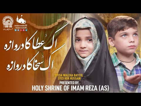 Syeda Waleha Batool   Syed Hur Hussain   New Manqabat Imam Raza 2020   Ek Ata Ka Darwaza   Urdu