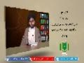 کتاب حج [1] | حسن تفاھم، وحدت کی بہترین راہ | Urdu