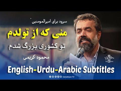 منی که از تولدم - محمود کریمی | Farsi sub English Urdu Arabic