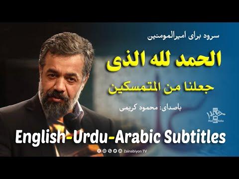 الحمد الله الذی جعلنا من المتمسکین - محمود کریمی | Farsi sub English Urdu Arabic