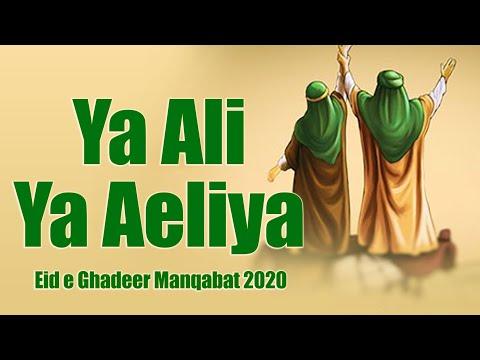 Ya Ali Ya Aeliya | Eid e Ghadeer Manqabat 2020 | 18 Zilhajj Manqabat | Mirza Hasan Mujtaba
