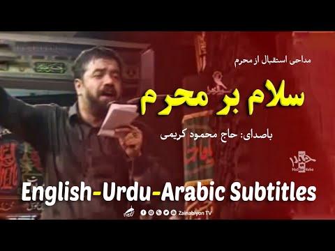 سلام بر محرم - محمود کریمی | Farsi sub English Urdu Arabic
