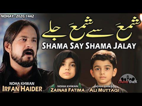 Shama Say Shama Jale - Syed Irfan Haider Noha 2020 - Zainab Fatima, Ali Muttaqi - New Nohay 2020 - Urdu