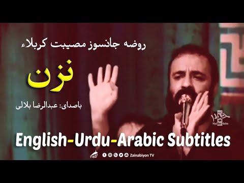 روضه شام غریبان (نزن) هلالی | Farsi sub English Urdu Arabic