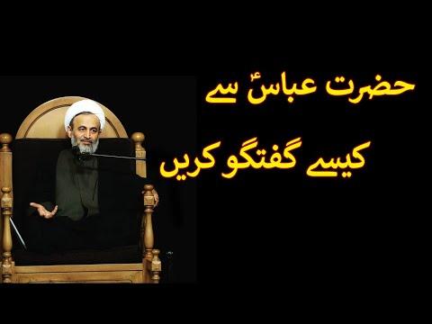 [Clip] Hazrat Abbas sy kesy Gufugu  kry | Agha AliReza Panahian Farsi Sub Urdu