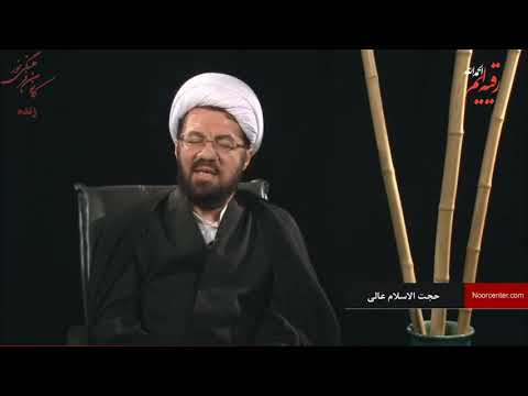 [03] سخنرانی حجت الاسلام مسعود عالی- شب سوم محرم ۱۴۴۲(۲۰۲۰) - Farsi