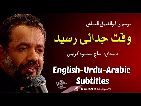 وقت جدایی رسید - محمود کریمی | Farsi sub English Urdu Arabic