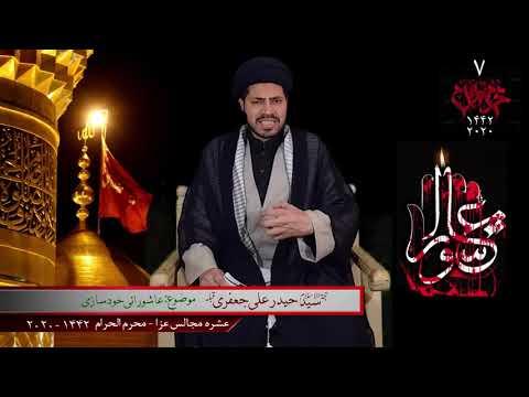 [Majlis 07] Ashorai Khudsazi - Basirat   Moulana Haider Ali Jaffri   1442-2020 - Qom - Urdu