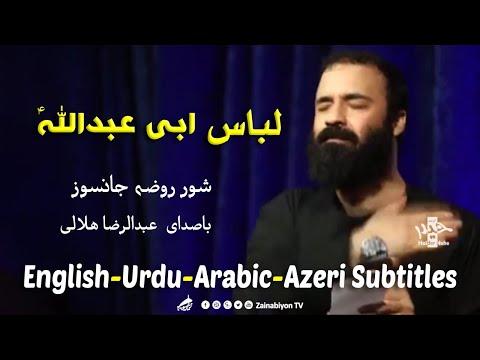 لباس اباعبدالله (شور) هلالی | Farsi sub English Urdu Azeri Arabic