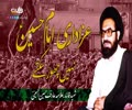 عزاداری امام حسینؑ نہیں چھوڑ سکتے | شہید عارف حسین الحسینی | Urdu
