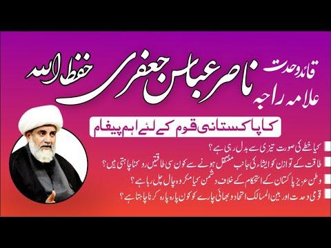 Mojuda mulki surat-e-haal   Allama Raja Nasir Abbas Jafri ka Aham Pegham   3 September 2020   Urdu