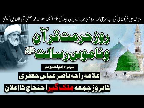 Gustakhana Khakay   Quran burning in sweden   Protest Call   Urdu
