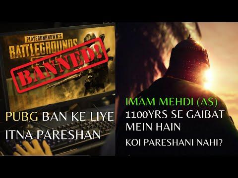 [Clip] PUBG BAN Ke Liye Itna PARESHAN   Imam Mehdi (as) 1100 Saal Se Gaibat Mein...! - Urdu