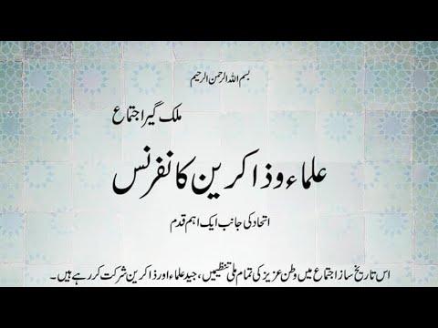 Ulema Conference 2020   Jamia AlSadiq Islamabad