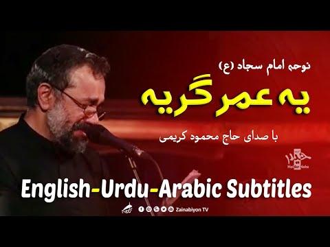 یه عمر گریه - محمود کریمی | Farsi sub English Urdu Arabic