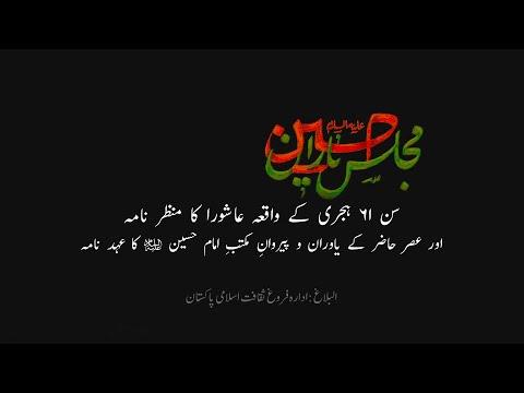 Majlis e Ashab e Imam Hussain | مجلس اصحاب امام حسین muharram 1442/2020 | Urdu