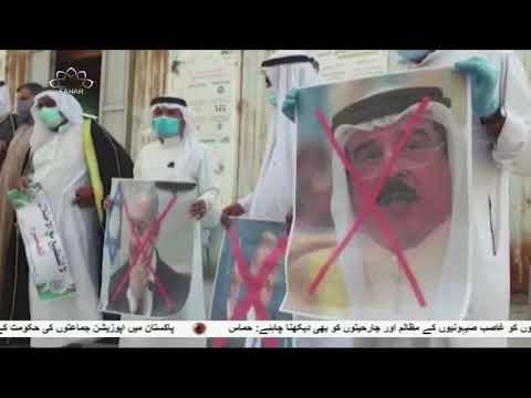 [19 Sep 2020] بعض عرب حکومتوں کی خیانت  کے خلاف احتجاجی مظاہرے - Urdu