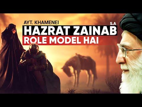 [Clip] Ayatullah Khamenei: Hazrat Zainab (s) Role Model Hai | Urdu