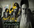 علماء کی جدوجہد | امام خمینی رضوان اللہ علیہ | Farsi Sub Urdu