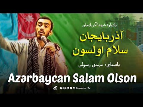 آذربایجان سلام اولسون - مهدی رسولی | Azərbaycan Salam Olson - Mahdi Rasouli | Azeri