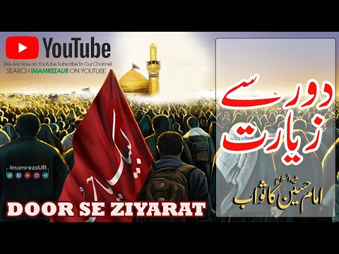 Ziarat e Imam Hussain   DOOR SE ZIYARAT   Haram e Imam Raza   Urdu