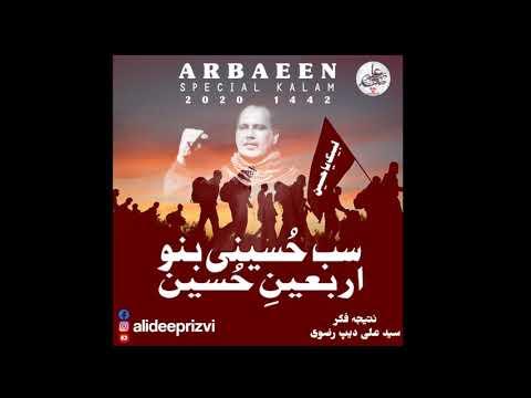 Nauha| Arbaeen e Hussain (AS) | - Muharram 1442/2020 | Syed Ali Deep Rizvi Urdu