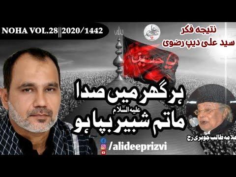 Nauha | Har ghar may sada Matam-e-Shabbir| Syed Ali Deep Rizvi Muharram1442/2020 Urdu