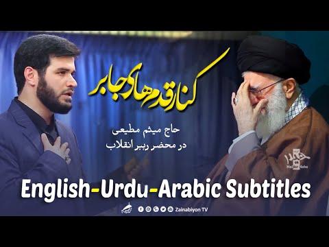 کنار قدم های جابر میثم مطیعی | Farsi sub English Urdu Arabic