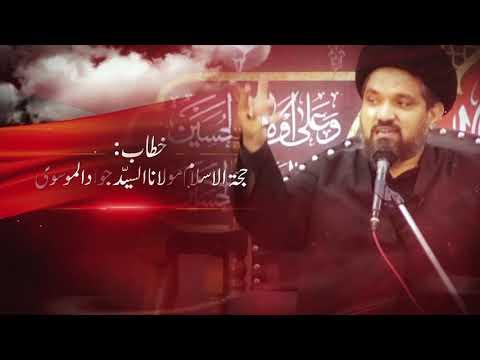 Wajood e Insani Ki Wus\'at | حجّۃ الاسلام مولانا السیّد جواد الموسوی | Urdu