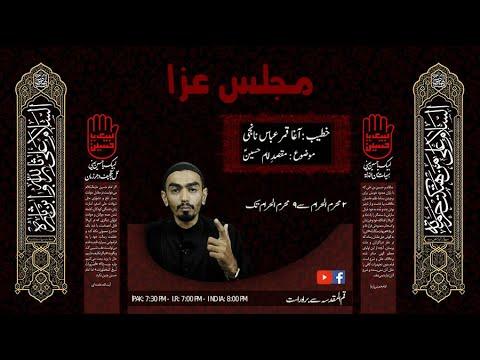 [Majlis 7] Maqsad e Imam Hussain (a.s) | Aga Qamar Abbas Nanji (Qom) | Muharram 2020 - Urdu