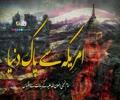 امریکا سے پاک دنیا | امام خمینی رضوان اللہ علیہ | Farsi Sub Urdu