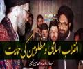انقلابِ اسلامی و مظلومین کی حمایت | شہید عارف حسین | Urdu