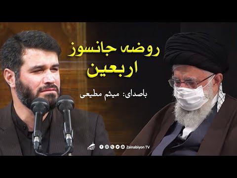 روضه اربعین (جانسوز) میثم مطیعی در محضر رهبر انقلاب | Farsi