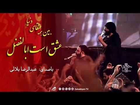 بین همه عشقای دنیا - عبدالرضا هلالی و جواد مقدم | Farsi