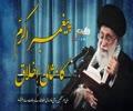 پیغمبرِ اکرمؐ کے مثالی اخلاق کا ایک نمونہ | امام خامنہ ای | Farsi Sub Urdu