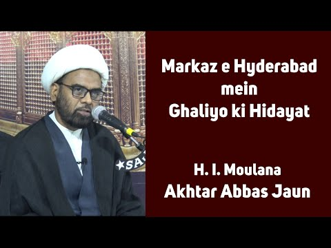 Markaz e Hyderabad mein Ghaliyon ki Hidayat | مرکز حیدرآباد میں غالیوں کی ہدایت | Akhtar Abb