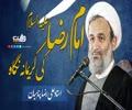 Imam Ali Raza ki Karimana Nigah امام رضا علیہ السلام کی کریمانہ نگاہ | استاد پناہ