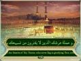 Sahifah Sajjadiyyah - 3 Blessings Upon the Bearers of the Throne and Angels - Arabic sub English