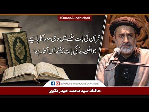 Quran Ki Baat Sunnay Main Wohi Maza Aana Chahiay Jo Ahlebait as Ki Baat Suunay Main Aata Hay   Hafiz Syed Haider Naqvi  