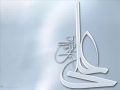 Ya Mola Ali A.S. - Nauha Imam Ali A.S. by Mesum Abbas - Urdu