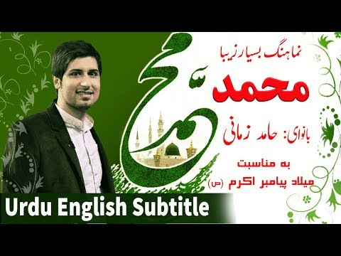 Hamed Zamani - Mohammad | Farsi sub Urdu English