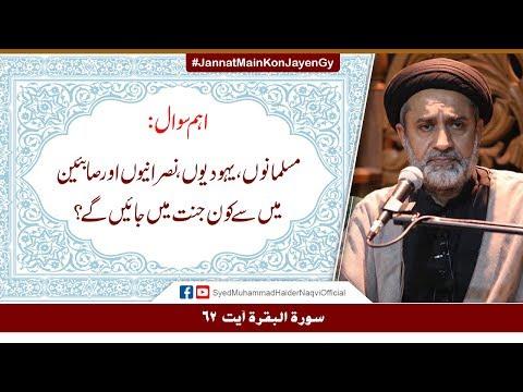 Ahem Sawal! Musalmano, Yahodiyon, Nasraniyon Aur Sabaeen Main Sy Kon Jannat Main Jayen Gy?   H.I. Syed Haider Naqvi   Ur