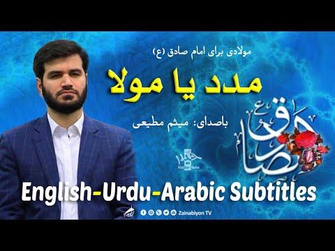 مدد یا مولا (امام صادق) میثم مطیعی | Farsi sub English Urdu Arabic