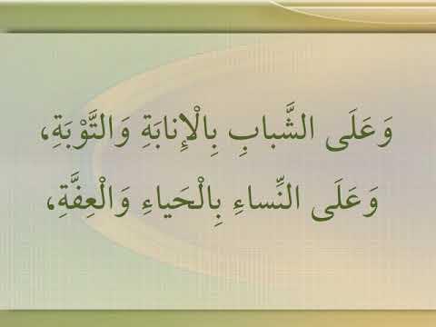 Du\'a Imam e Zamana (ajtf) | Arabic, Gujrati & English