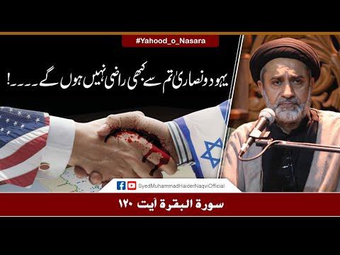 Yahood-o-Nasara Tum Se Kabhi Razi Nahi Hon Gy....!  || Ayaat-un-Bayyinaat || Hafiz Syed Haider Naqvi