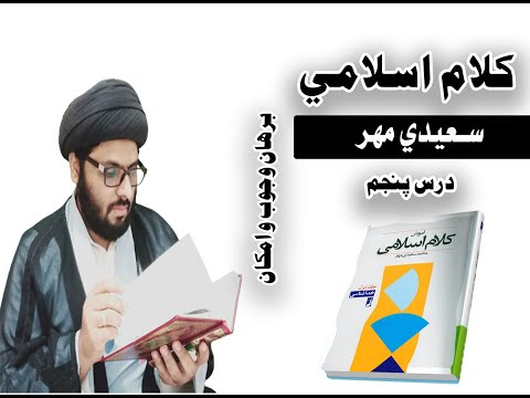 Ilm-e-kalam lecture no 5   علم الکلام   کلام اسلامي درس پنجم   برهان امکان ووجو�