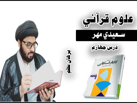 کلام اسلامي   درس چھارم (سعيدي مهر)   مولانا سيد احمد علي نقوي   I