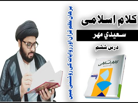Ilm e kalam lecture no 6   علم الکلام   کلام اسلامي درس نمبر 6   The reason for order in the Q